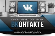 Оформлю сообщество Вконтакте 16 - kwork.ru