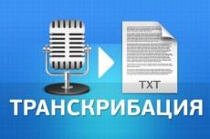 Наберу, расшифрую текст со скана 24 - kwork.ru