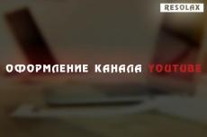 Оформление группы VK 25 - kwork.ru