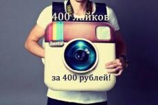 хэштеги по продвижению коммерческого аккаунта в инстаграм 3 - kwork.ru