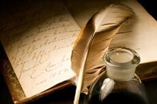 Пишу стихи, поздравления в стихах, тексты песен 5 - kwork.ru