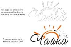 Отрисую простой логотип, растровое изображение в вектор 45 - kwork.ru