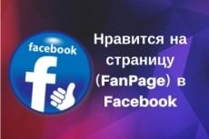 125 оценок 5 звезд рейтинг для страницы FanPage в Facebook Бонусы всем 23 - kwork.ru