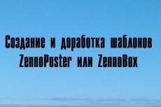 напишу скрипт с нуля для вашего сайта или wap игры. 6 - kwork.ru