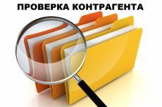 Электронная выписка из егрюл 4 - kwork.ru