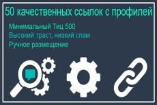 Добавлю на ваш сайт ссылок с 10 ресурсов, совокупностью 530 тИЦ 9 - kwork.ru