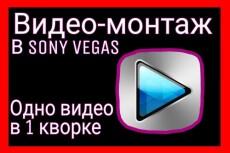 Монтаж видео для youtube и частного просмотра 23 - kwork.ru