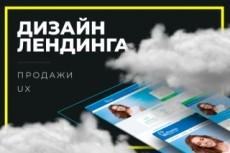 Профессиональный дизайн главной страницы сайта 3 - kwork.ru