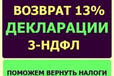 Подготовлю нулевую отчетность ООО, ИП на УСН 6 - kwork.ru