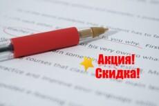 Отформатирую Ваш текст 14 - kwork.ru