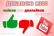 Добавлю 5000+ качественных просмотров в YouTube + Бонус 150 лайков 4 - kwork.ru