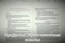 Оцифровка, Перепечатывание текстов 7 - kwork.ru