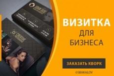 Визитки под ваш бизнес 13 - kwork.ru