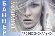 Сделаю два видных анимированных баннера 39 - kwork.ru