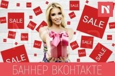 Шапка сайта с использованием лицензионной графики 17 - kwork.ru