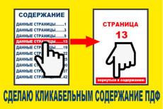 Разблокирую pdf 5 - kwork.ru
