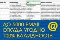 Найду и подготовлю список дкомпаний, оказывающих услуги по бух. учету. 12 - kwork.ru