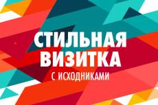 Сделаю дизайн визитки 26 - kwork.ru