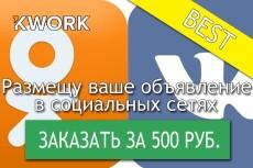 размещу 50 ваших объявлений в сети интернет, на популярных сервисах 4 - kwork.ru