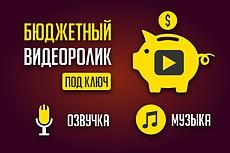 Видеоролик. Озвучка, музыка, дизайн, анимация. Под ключ 2 - kwork.ru
