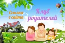 Напишу и размещу статьи с вечными ссылками на сайте женской тематики 6 - kwork.ru