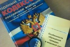 окажу юридические услуги 3 - kwork.ru
