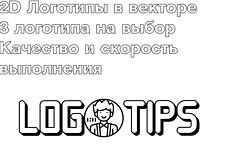 Переведу ваш 2D логотип в 3D логотип 13 - kwork.ru