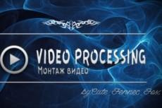 Быстрый и качественный монтаж ваших видео. От 1 до 3 дней 24 - kwork.ru