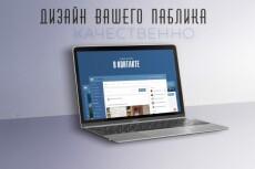 Сделаю 10 стильных изображений для паблика ВК 21 - kwork.ru