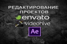 Редактирование проектов Videohive 4 - kwork.ru