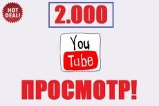 2000 просмотров видео с удержанием на YouTube 10 - kwork.ru