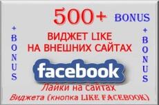 500 участников в вашу группу Facebook 5 - kwork.ru