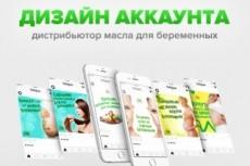 Создам сайт на бесплатной платформе WIX 26 - kwork.ru