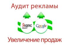 Аудит текущих рекламных кампаний 10 - kwork.ru