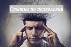 Напишу статьи по психологии 11 - kwork.ru