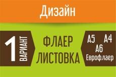Листовки, флаеры, брошюры 30 - kwork.ru