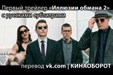 сделаю вшитые субтитры 3 - kwork.ru