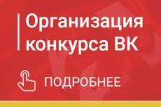 Сделаю обложку для группы ВК + установка 16 - kwork.ru