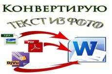 Удаление фона и обработка изображений в Adobe Photoshop 8 - kwork.ru