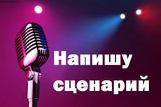 Напишу сценарий 15 - kwork.ru