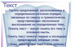 Редактирование текстов 17 - kwork.ru