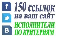 17 вечных ссылок с трастовых сайтов. Высокий тиц показатель 3 - kwork.ru