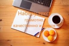 Сделаю Print Screen полной страницы сайта 4 - kwork.ru