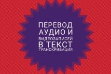 Расшифровка аудио и видео в текст. Транскрибация 4 - kwork.ru