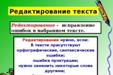 Отсканирую, отредактирую печатный текст с передачей его в нужные формы 18 - kwork.ru