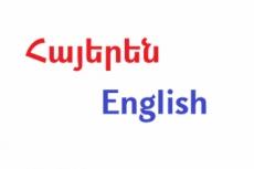Перевод с Армянского языка 10 - kwork.ru