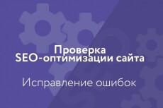 ЯндексМетрика - установлю код и настрою цели. + любые счетчики 12 - kwork.ru