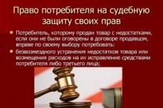 Юридическая консультация по защите прав потребителей 7 - kwork.ru