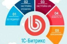 Установка и настройка 1С-Битрикс на хостинг 23 - kwork.ru