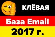 Собираю базы email из открытых источников 11 - kwork.ru